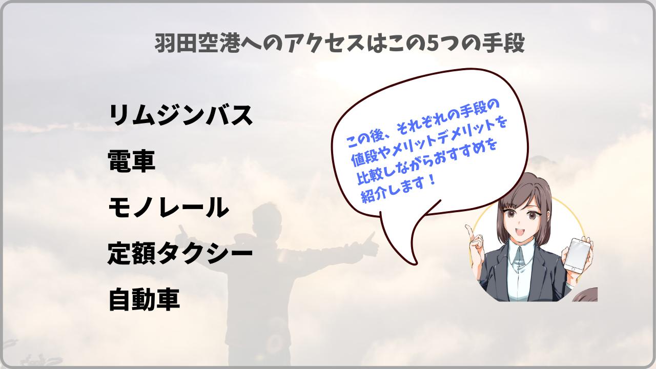 羽田空港へのアクセスは「リムジンバス、電車、モノレール、定額タクシー、自動車」の5つです