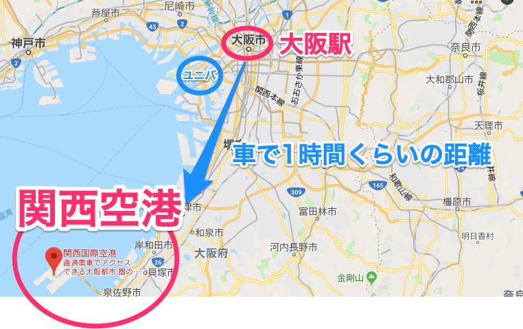 関空と大阪駅の位置