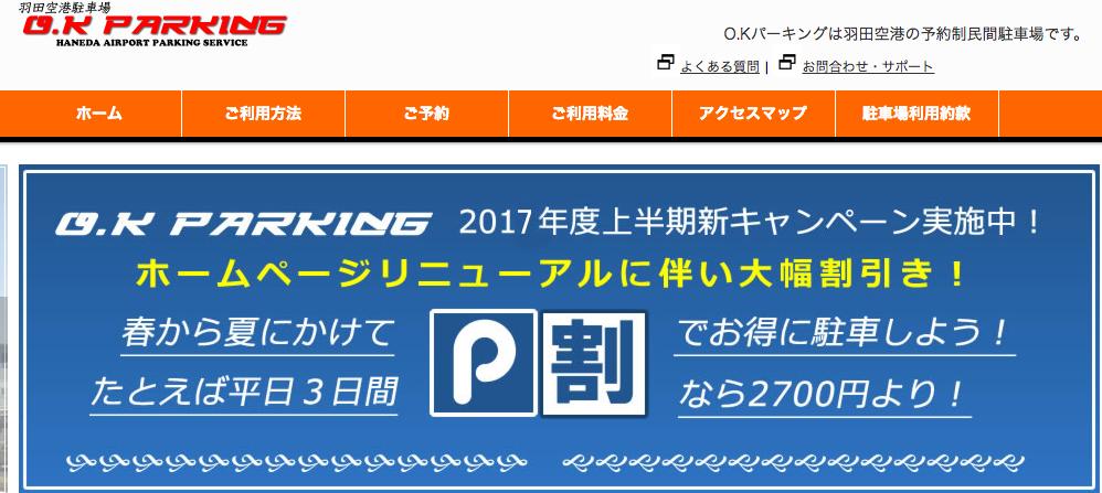 羽田 空港 つばさ パーキング