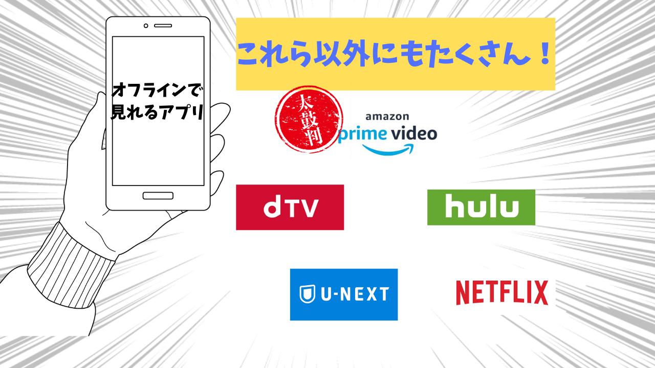 Amazon以外にもたくさんあるdTV,Hulu,Netflix